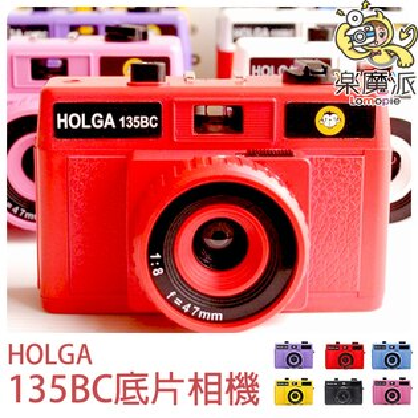 『樂魔派』HOLGA 135BC 暗角重曝 LOMO底片相機 另售 135MM膠卷閃燈腳架快門線