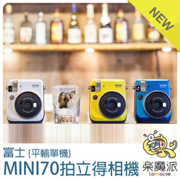『樂魔派』平輸 免運 富士 MINI70 MINI 70 冰島藍 月光白 金絲雀黃 拍立得相機 自拍模式 拍立得新款 單機