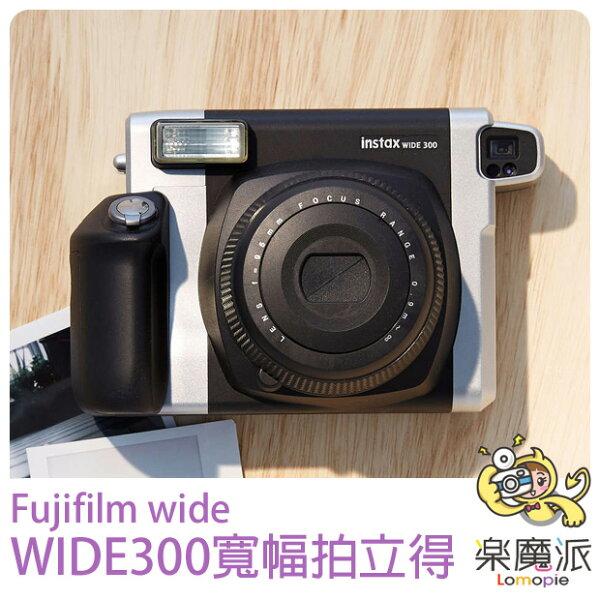 『樂魔派』免運 公司貨 富士 INSTAX WIDE 300 寬幅拍立得相機 寬版 保固一年 另售 MINI8250SSP190210