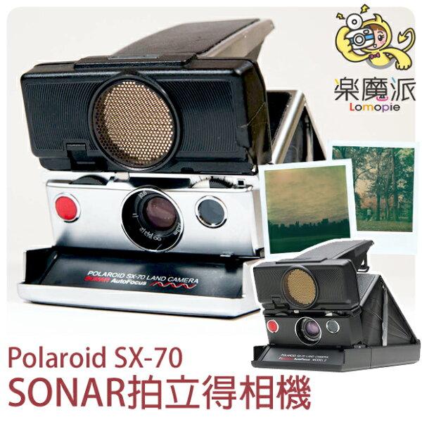 『樂魔派』IMPOSSIBLE 寶麗來 SX-70 SX70 SONAR 相機單機 POLAROID 自動對焦 拍立得