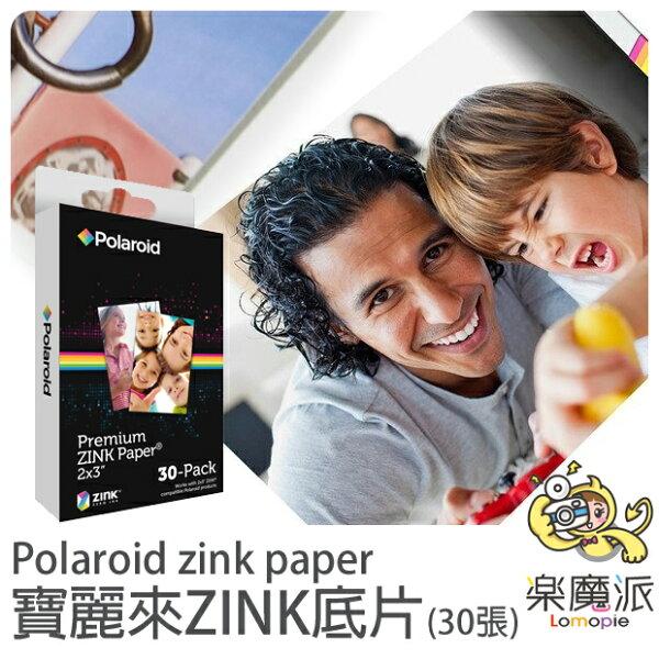 『樂魔派』Polaroid ZIP 寶麗來列印機用底片 留言相印機 隨身印相紙 ZINK-30 30張 熱昇華 防水 背膠貼紙  polaroidset