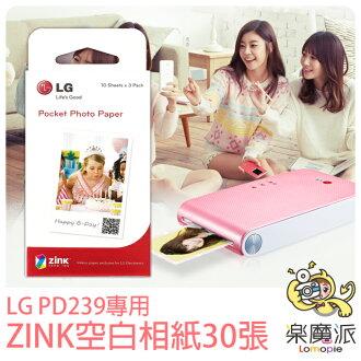 『樂魔派』LG PD239 ZINK 隨身行動相片印表機用空白相紙 30張  適用LG PD239