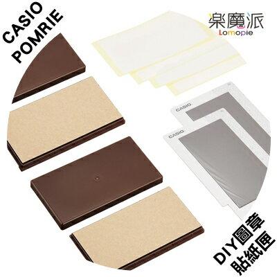 『樂魔派』CASIO POMRIE 圖章製作機 交換用貼紙匣 印面紙夾補充包 STC-U10 印章機 圖章機