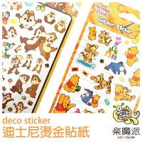 『樂魔派』迪士尼燙金裝飾貼紙 日記塗鴉相本底片裝飾用 維尼米奇冰雪奇緣