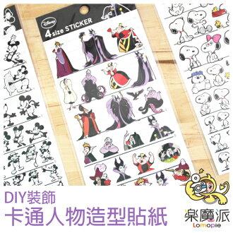『樂魔派』日本進口 裝飾貼紙 迪士尼三麗鷗芝麻街梨花熊黑魔女烏蘇拉 造型燙金貼紙 適用拍立得底片日記筆記裝飾