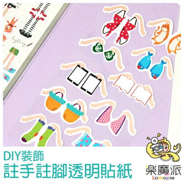 『樂魔派』台灣製造 助手註腳標籤貼紙 手帳筆記文件夾用索引貼紙