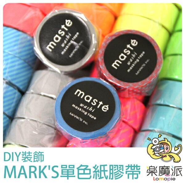 『樂魔派』日本製造 MARK'S MASTE 禮物包裝和紙膠帶 裝飾貼紙 非MT 素色冷色系