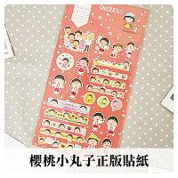 櫻桃小丸子週邊商品推薦『樂魔派』日本進口正版 櫻桃小丸子貼紙 裝飾貼紙 底片相片日記裝飾