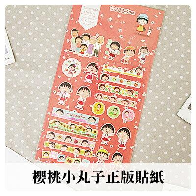 『樂魔派』日本進口正版 櫻桃小丸子貼紙 裝飾貼紙 底片相片日記裝飾