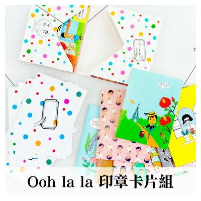 『樂魔派』韓國進口 Oohlala 烏啦啦 手繪插畫風格印章卡片信封貼紙組 賀卡禮物盒