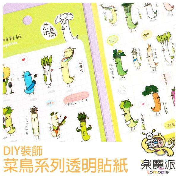 『樂魔派』台灣製造 菜鳥系列造型裝飾貼紙 手帳筆記透明貼紙 搞笑脫力系蔬菜+鳥類