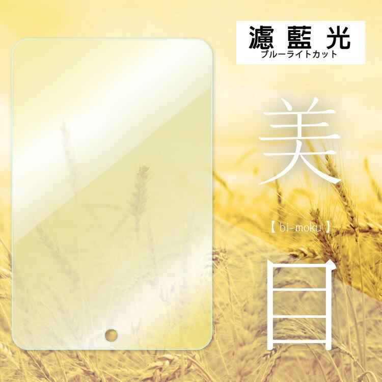 濾藍光保護貼《 Samsung  平板專用 》保護眼睛 最新一代 奈米塗層 強化貼膜。YOSHI850  保護貼專家。。YOSHI850 保護貼專家