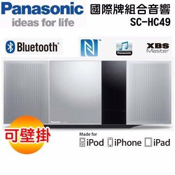 Panasonic 國際牌 藍芽組合高音質音響 SC-HC49-S ★無線藍芽傳輸