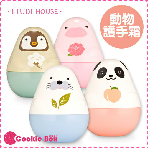 韓國 Etude House MISS U 動物 護手霜 可愛造型 保養 30g *餅乾盒子*