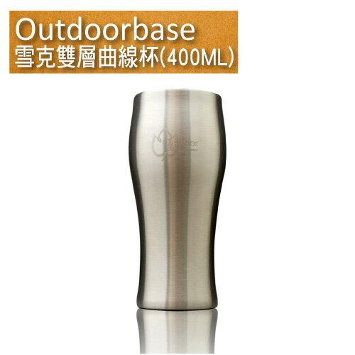 【露營趣】中和 Outdoorbase 雪克雙層曲線杯 400ML 304不鏽鋼保溫杯 環保杯 斷熱杯 隔熱杯 啤酒杯 27531