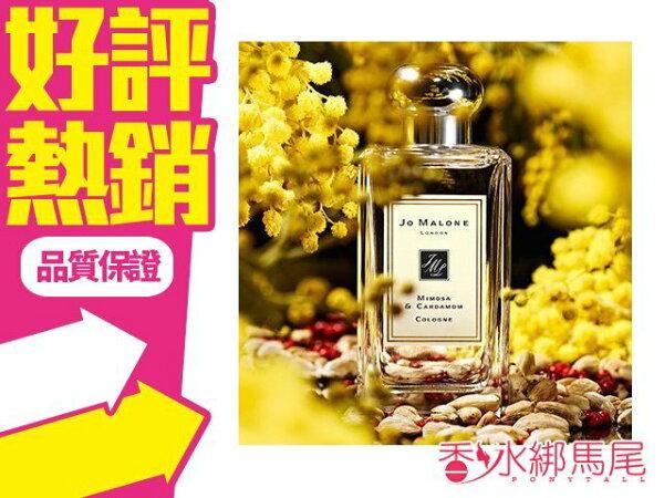 ◐香水綁馬尾◐Jo Malone Mimosa&Cardamom 含羞草 與小荳蔻 香水空瓶分裝 5ML 2015 新香