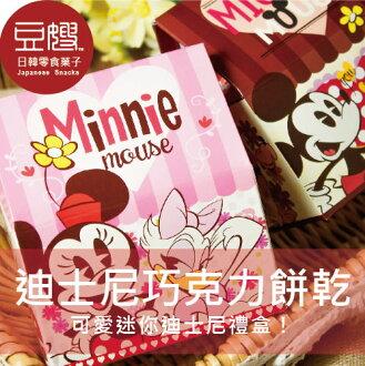 【豆嫂】日本零食 古田 迪士尼迷你巧克力餅乾禮盒(隨機出貨)