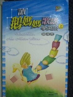 【書寶二手書T4/語言學習_LNR】讀鵝媽媽歌謠學英語隨身書(上)_景黎明