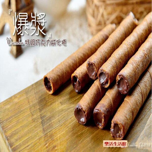 印尼Wasuka爆漿威化捲心酥 爆漿捲心酥   起司/ 巧克力  兩種口味   團購美食 (大包裝)