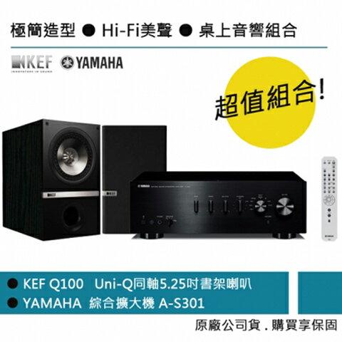 【限量特惠組】Hi-Fi美聲 桌上型音響 KEF Q100 + YAMAHA A-S301 限量3組 公司貨 0利率 免運