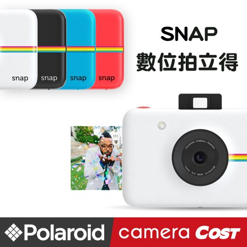 ★16G +30張相紙超值組★Polaroid  SNAP 寶麗萊  數位拍立得 黑 紅 藍 白 四色  黏貼相紙 - 限時優惠好康折扣