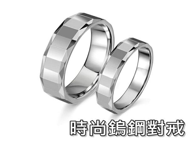 《316小舖》【C168】(高級純鎢鋼戒指-時尚鎢鋼對戒-單件價 /耐刮對戒/不褪色對戒/不變黑對戒/男鎢鋼戒指/男女鎢鋼戒指)