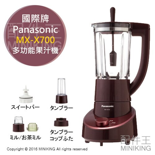 ~ 王~  Panasonic 國際牌 MX~X700 多 果汁機 研磨機 攪拌機 附攪拌