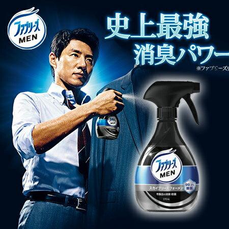 獨家史上最強 日本 P&G Febreze衣物除臭噴霧劑(男性專用) 370mL 男用 布製品 寶僑 汗味【N200907】