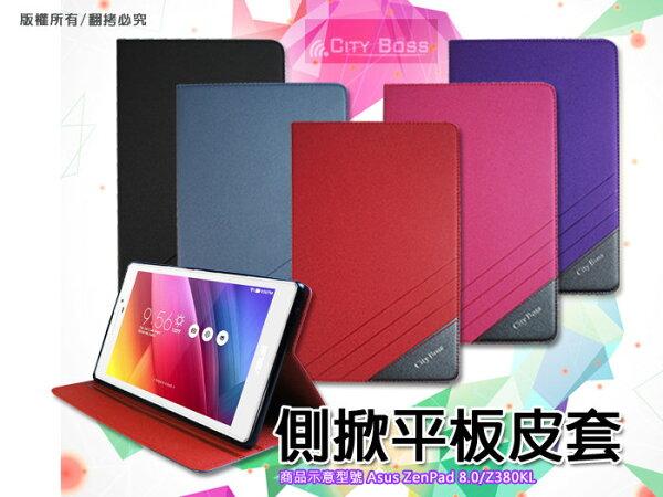 CITY BOSS 渴望系列*ASUS ZenPad 7.0 Z370KL Z370 7吋 華碩 平板皮套 側掀 皮套/磨砂/磁扣/磁吸/保護套/背蓋/支架/TIS購物館