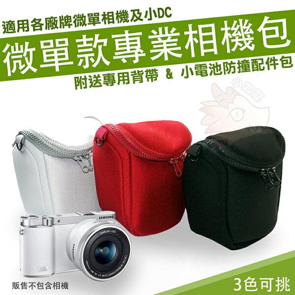 【小咖龍賣場】 內膽包 相機包 皮套 相機背包 側背包 防護包 OLYMPUS SH-1 Samsung NX2000 NX1000 NXmini NX300
