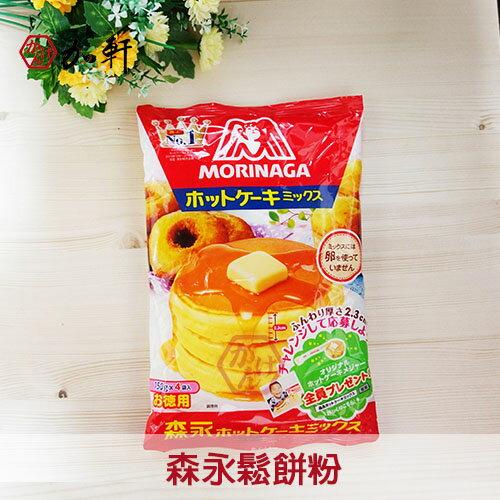 《加軒》日本森永蛋糕粉(鬆餅粉)