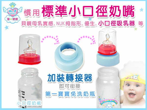 第一寶寶 - 轉接器2入 (含魔術矽膠環2個) 1