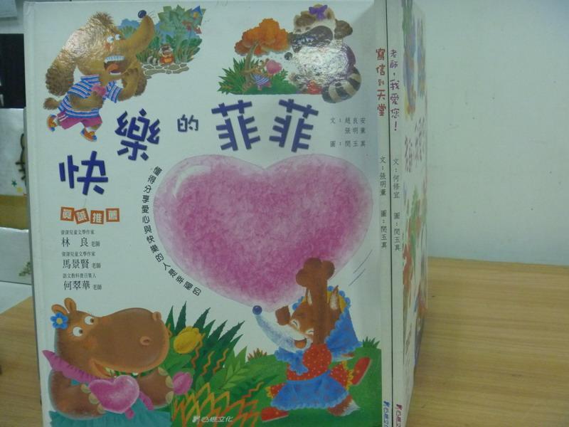 ~書寶 書T9/少年童書_YBU~快樂的菲菲_寫信到天堂_老師我愛您_3本合售 ~  好康