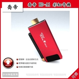 可傑  Lantic 喬帝 HD-A1 彩虹奇機 Android 智慧電視盒  四核心