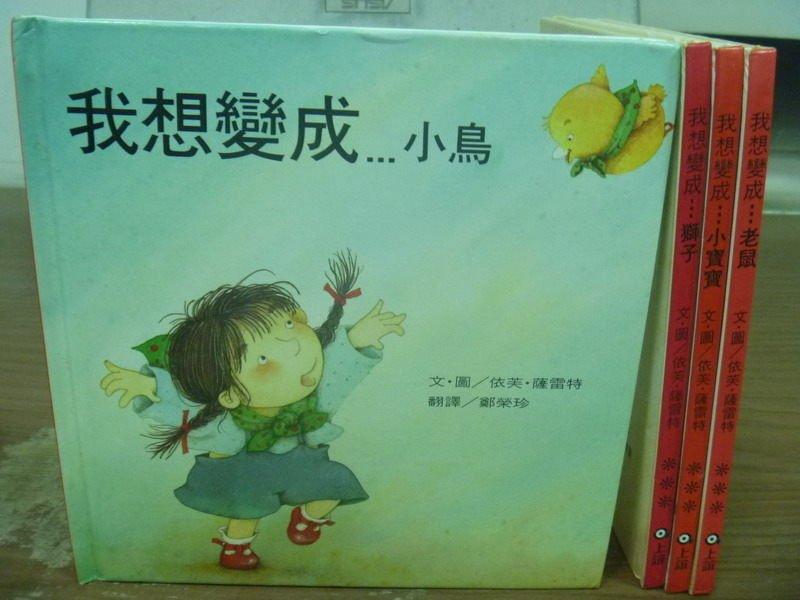 ~書寶 書T3/少年童書_MPP~我想變成…小鳥_獅子_小寶寶_老鼠_4本合售