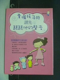 【書寶二手書T7/親子_KLP】責備孩子時,請先聽聽他的心聲_陳南君