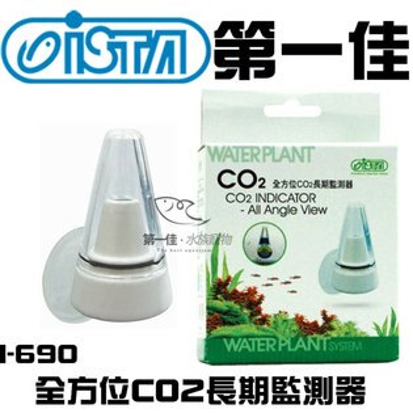 [第一佳 水族寵物] 台灣伊士達ISTA【全方位CO2長期監測器 I-690】二氧化碳 免運