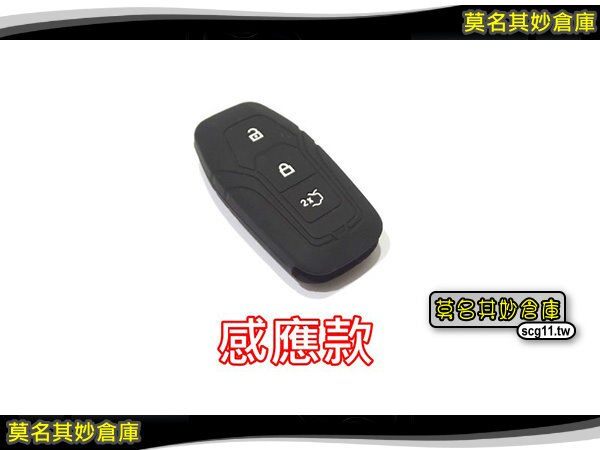 莫名其妙倉庫【DG038 實用果凍套】黑色 手感佳 經濟實惠 超值選擇 Mondeo MK5