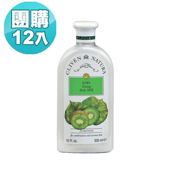 CLIVEN香草森林-團購-奇異果美白身體乳300mlx12