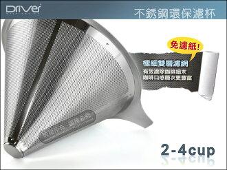 快樂屋♪ Driver 201160 正#304不鏽鋼環保濾杯 極細雙層濾網/免濾紙 2-4人份