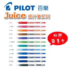 【好評發售中】 PILOT 百樂 LJU-10UF 0.38mm Juice 果汁筆 / 支