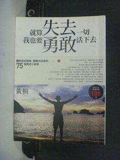 【書寶二手書T1/勵志_NKH】就算失去一切,我也要勇敢活下去_黃桐