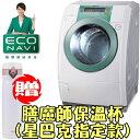 《獨家再贈膳魔師保溫瓶》Panasonic國際牌 13公斤 斜取式滾筒變頻洗衣機 NA-V130UW-H (洗脫無烘)