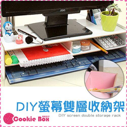 *餅乾盒子* 螢幕 木質 雙層 收納櫃 桌面 辦公室 收納 DIY 增高 螢幕架 多格 化妝品 小物 置物