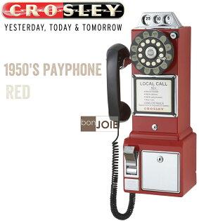 ::bonJOIE:: Crosley 經典懷舊投幣式復古電話機 (紅色) 復古電話 經典電話 懷舊電話 復古風格 美式鄉村 工業風 設計師款 壁掛電話
