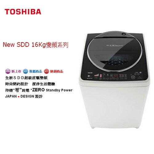 TOSHIBA 東芝 AW-DC16WAG 洗衣機 16公斤變頻超靜音