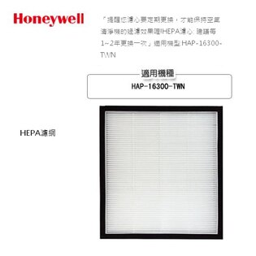 Honeywell 空氣清淨機原廠耗材 HEP-16300-TWN