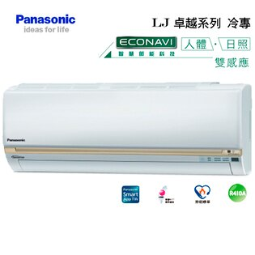 PANASONIC 國際 變頻冷氣 (卓越) CU-LJ90VCA2/CS-LJ90VA2  1級, 20坪