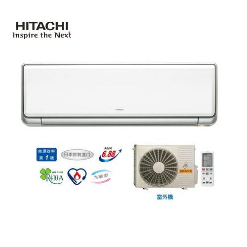 HITACHI日立 RAS/RAC-28SYT 1:1分離式 日本原裝 冷暖 5坪用 含標準安裝