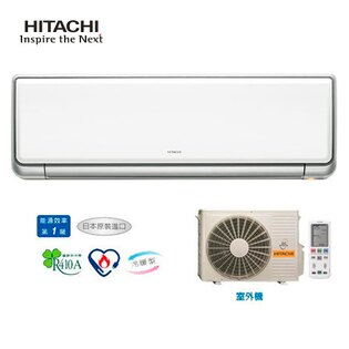 HITACHI日立 RAS/RAC-40SYT 1:1分離式 日本原裝 冷暖 8坪用 含標準安裝